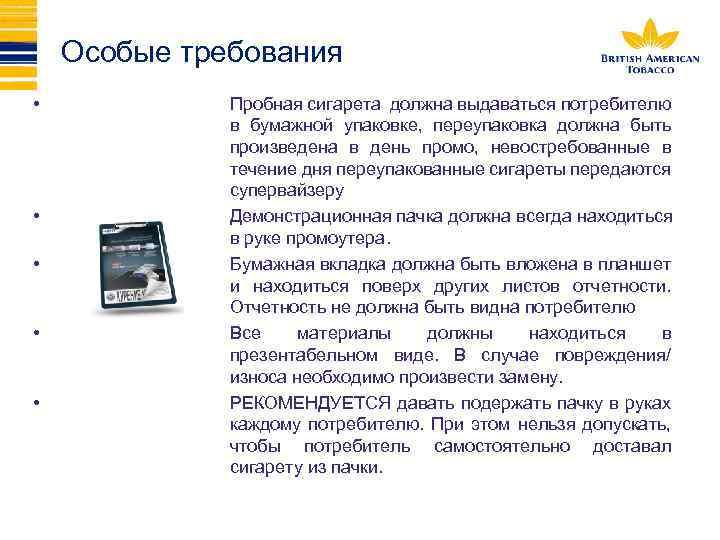 Особые требования • • • Пробная сигарета должна выдаваться потребителю в бумажной упаковке, переупаковка