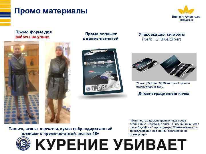 Промо материалы Промо форма для работы на улице Промо-планшет c промо-вставкой Упаковка для сигареты