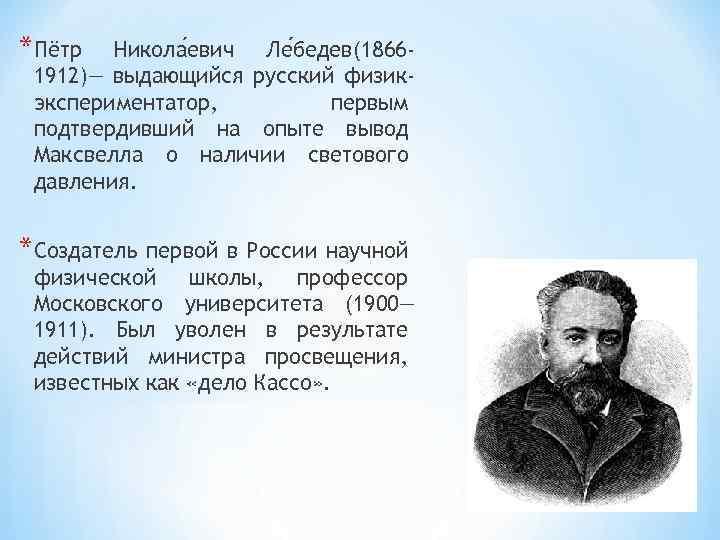 *Пётр Никола евич Ле бедев(18661912)— выдающийся русский физикэкспериментатор, первым подтвердивший на опыте вывод Максвелла