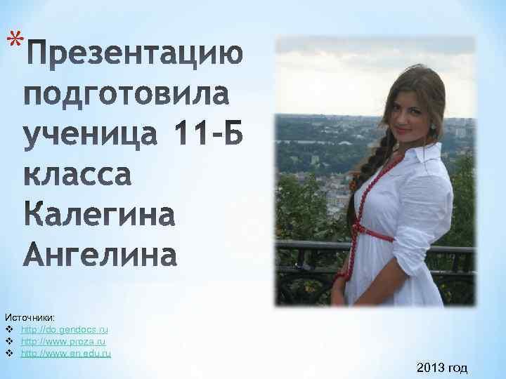 * Источники: v http: //do. gendocs. ru v http: //www. proza. ru v http:
