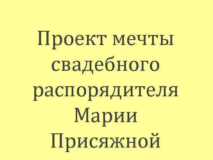 Проект мечты свадебного распорядителя Марии Присяжной