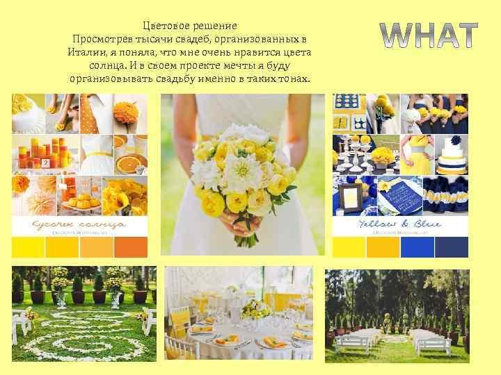 Цветовое решение Просмотрев тысячи свадеб, организованных в Италии, я поняла, что мне очень нравится
