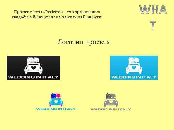 Проект мечты «Perfetto!» - это организация свадьбы в Венеции для молодых из Беларуси. Логотип