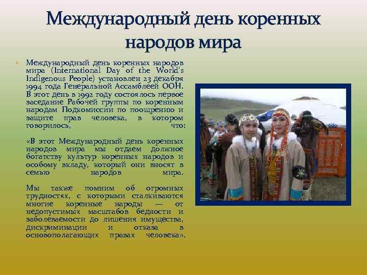 Всемирный день коренных народов мира поздравление