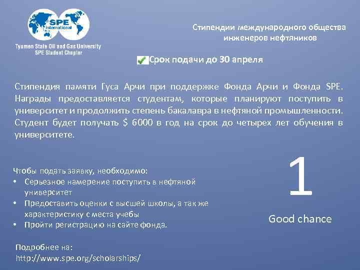 Стипендии международного общества инженеров нефтяников Срок подачи до 30 апреля Стипендия памяти Гуса Арчи