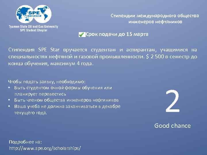 Стипендии международного общества инженеров нефтяников Срок подачи до 15 марта Стипендия SPE Star вручается