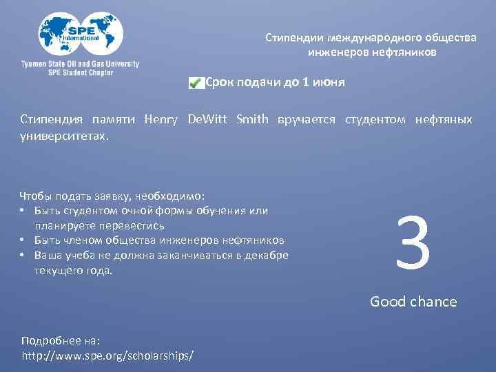 Стипендии международного общества инженеров нефтяников Срок подачи до 1 июня Стипендия памяти Henry De.