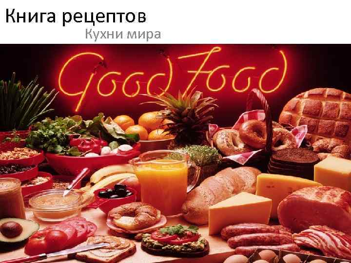 Книга рецептов Кухни мира