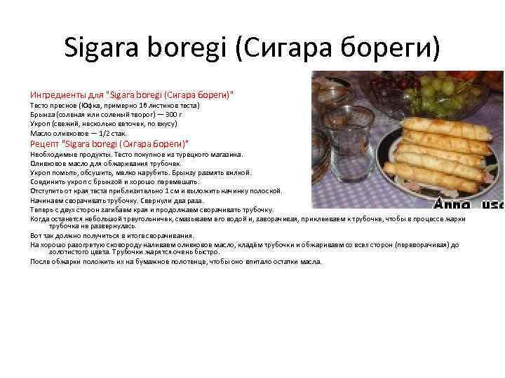 Sigara boregi (Сигара бореги) Ингредиенты для
