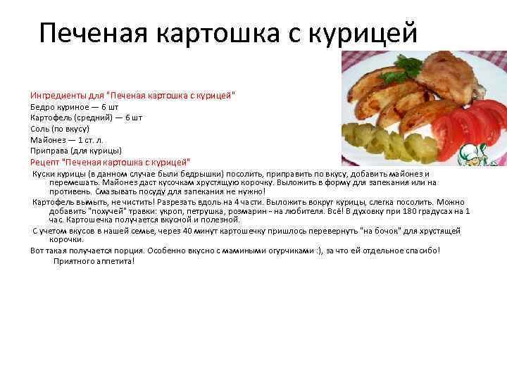 Печeная картошка с курицей Ингредиенты для