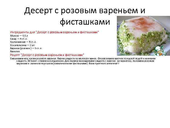 Десерт с розовым вареньем и фисташками Ингредиенты для