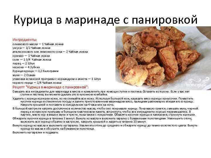 Курица в маринаде с панировкой Ингредиенты: оливкового масла — 1 Чайная ложка уксуса —