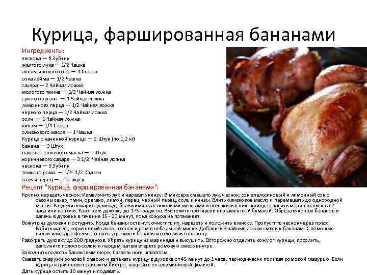 Курица, фаршированная бананами Ингредиенты: чеснока — 6 Зубчик желтого лука — 1/2 Чашка апельсинового