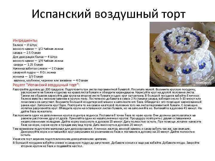Испанский воздушный торт Ингредиенты: белков — 8 Штук винного камня — 1/2 Чайная ложка