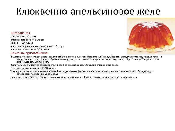 Клюквенно-апельсиновое желе Ингредиенты: желатина — 28 Грамм клюквенного сока — 3 Стакан сахара —
