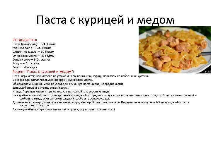 Паста с курицей и медом Ингредиенты: Паста (макароны) — 500 Грамм Куриное филе —
