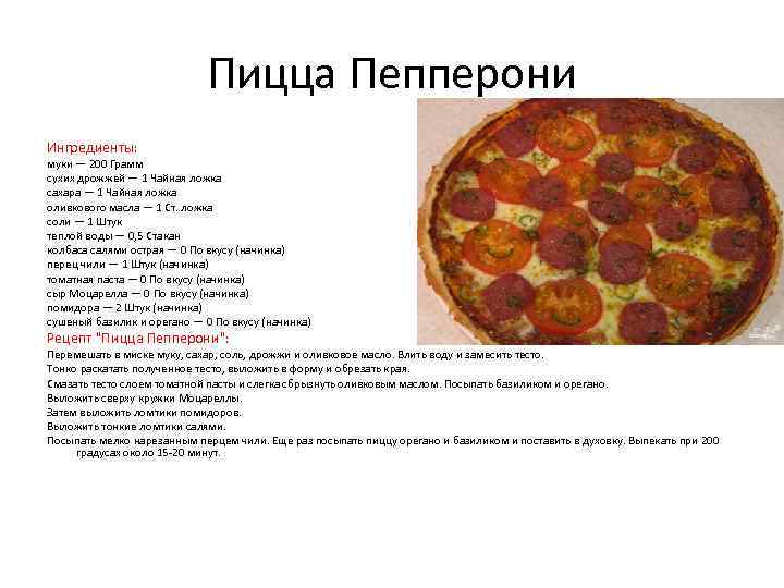 Пицца Пепперони Ингредиенты: муки — 200 Грамм сухих дрожжей — 1 Чайная ложка сахара