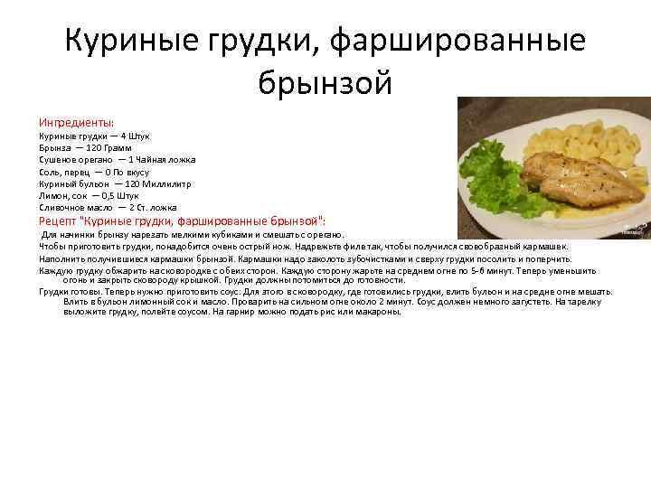 Куриные грудки, фаршированные брынзой Ингредиенты: Куриные грудки — 4 Штук Брынза — 120 Грамм