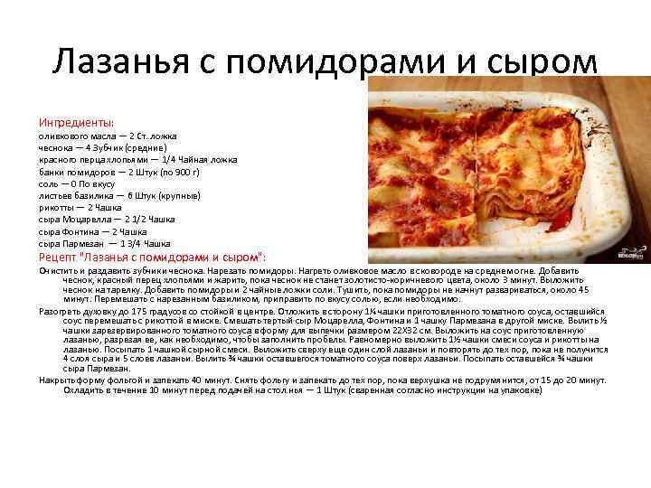 Лазанья с помидорами и сыром Ингредиенты: оливкового масла — 2 Ст. ложка чеснока —