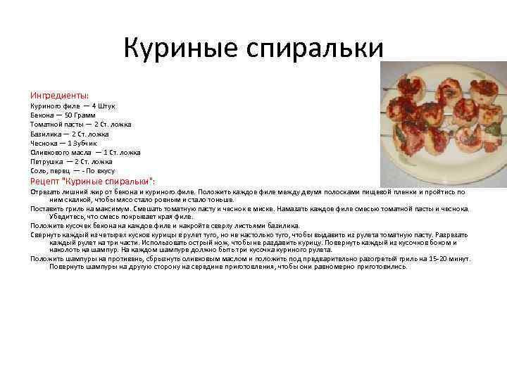 Куриные спиральки Ингредиенты: Куриного филе — 4 Штук Бекона — 50 Грамм Томатной пасты