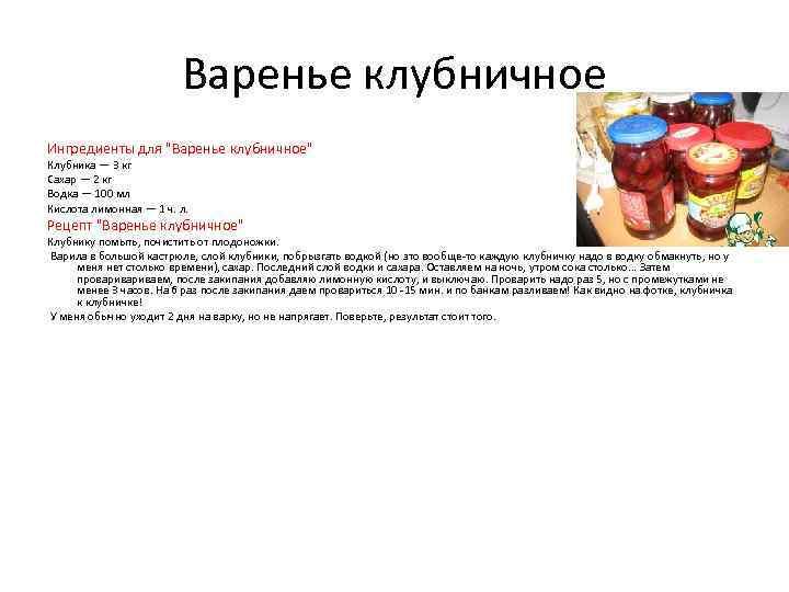 Варенье клубничное Ингредиенты для