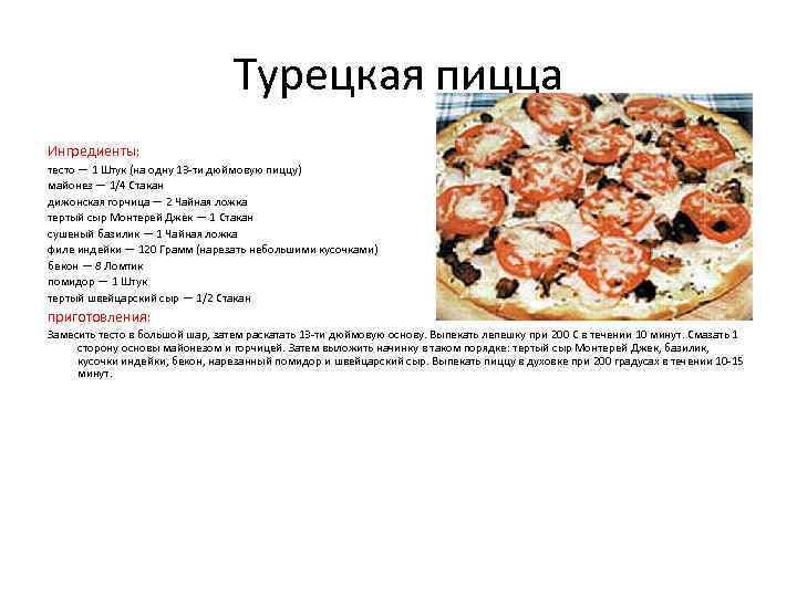 Турецкая пицца Ингредиенты: тесто — 1 Штук (на одну 13 -ти дюймовую пиццу) майонез