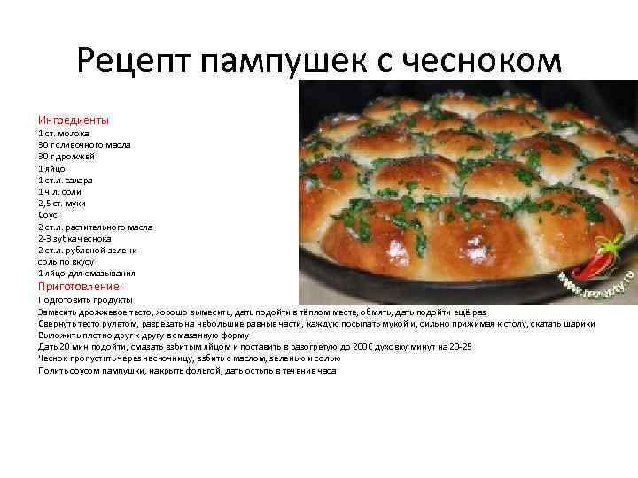 Рецепт пампушек с чесноком Ингредиенты 1 ст. молока 30 г сливочного масла 30 г