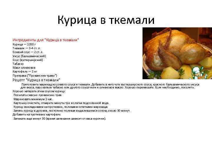 Курица в ткемали Ингредиенты для