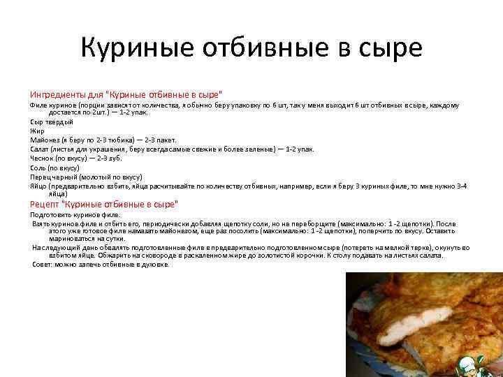 Куриные отбивные в сыре Ингредиенты для
