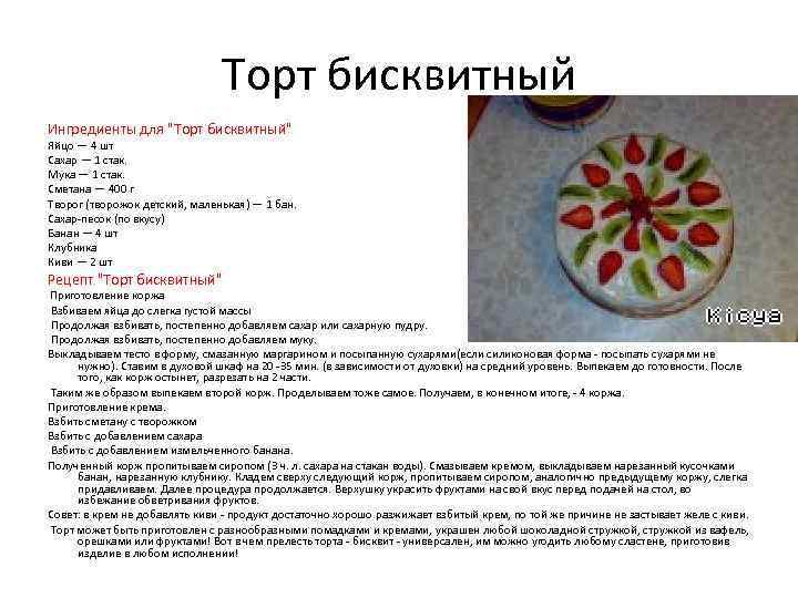 Торт бисквитный Ингредиенты для
