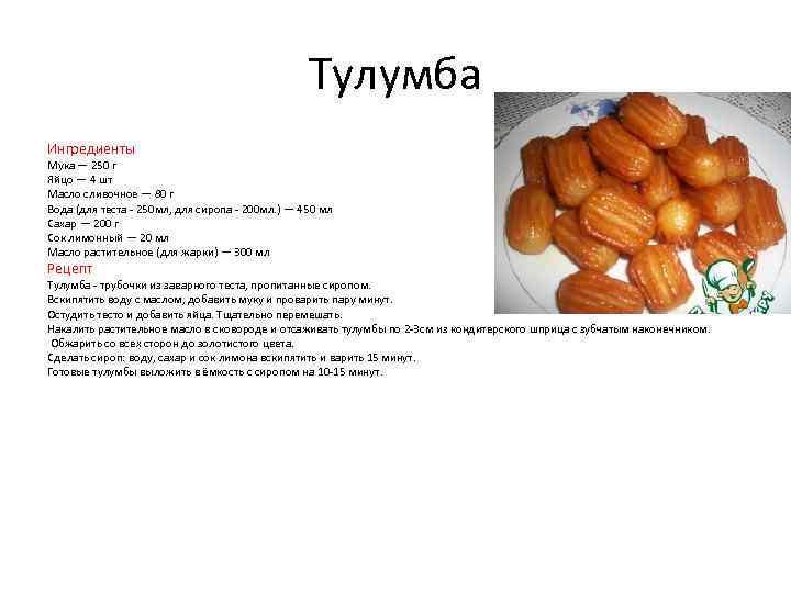 Тулумба Ингредиенты Мука — 250 г Яйцо — 4 шт Масло сливочное — 80