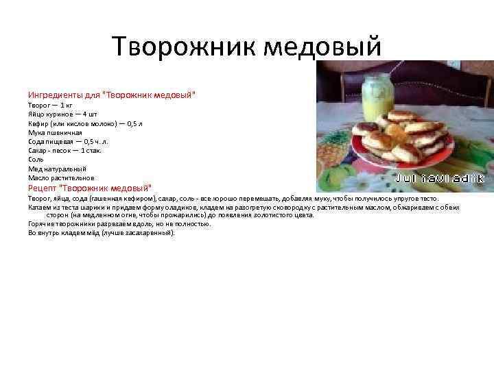 Творожник медовый Ингредиенты для