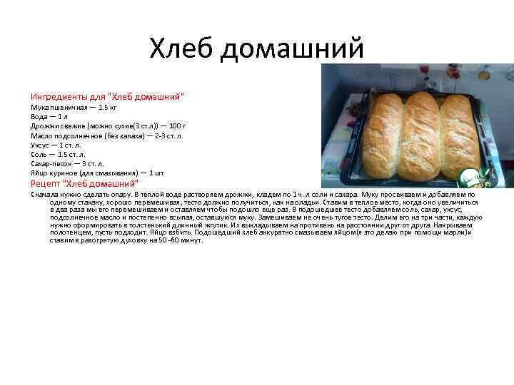Хлеб домашний Ингредиенты для