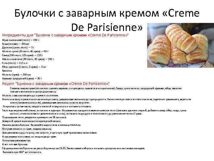Булочки с заварным кремом «Creme De Parisienne» Ингредиенты для