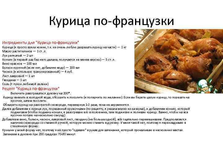 Курица по-французки Ингредиенты для