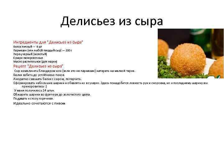 Делисьез из сыра Ингредиенты для