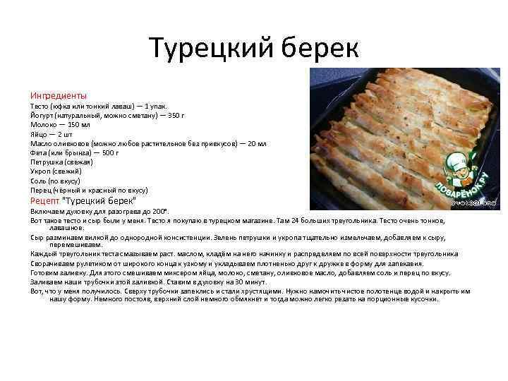 Турецкий бeрек Ингредиенты Тесто (юфка или тонкий лаваш) — 1 упак. Йогурт (натуральный, можно