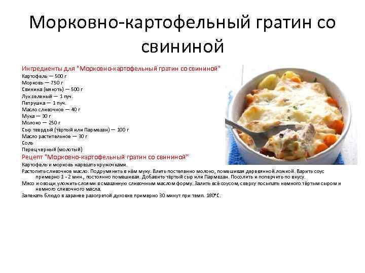 Морковно-картофельный гратин со свининой Ингредиенты для