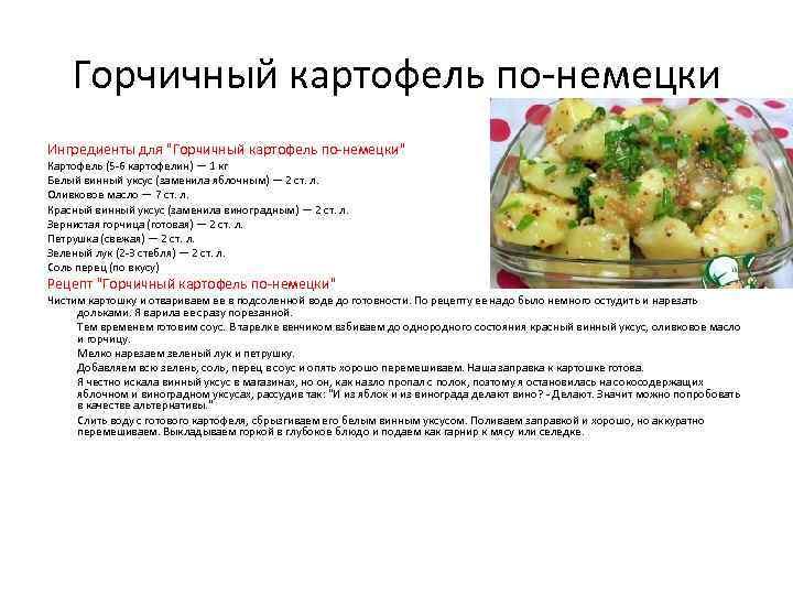 Горчичный картофель по-немецки Ингредиенты для