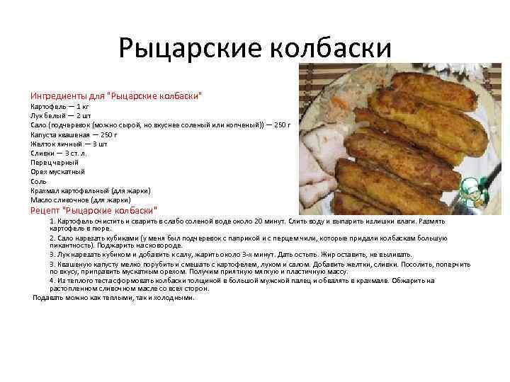 Рыцарские колбаски Ингредиенты для