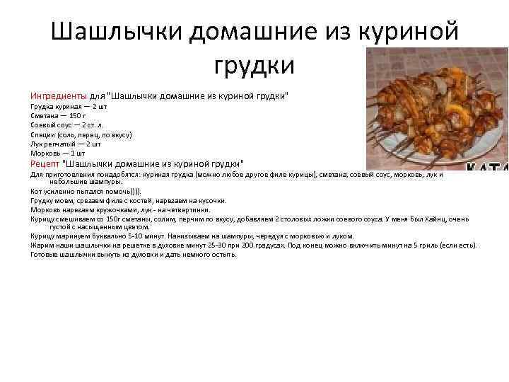 Шашлычки домашние из куриной грудки Ингредиенты для