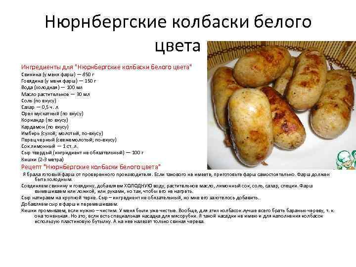 Нюрнбергские колбаски белого цвета Ингредиенты для