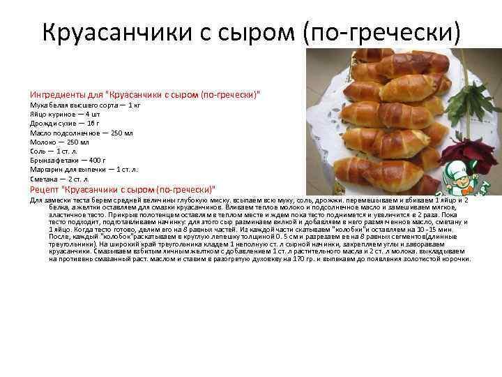 Круасанчики с сыром (по-гречески) Ингредиенты для