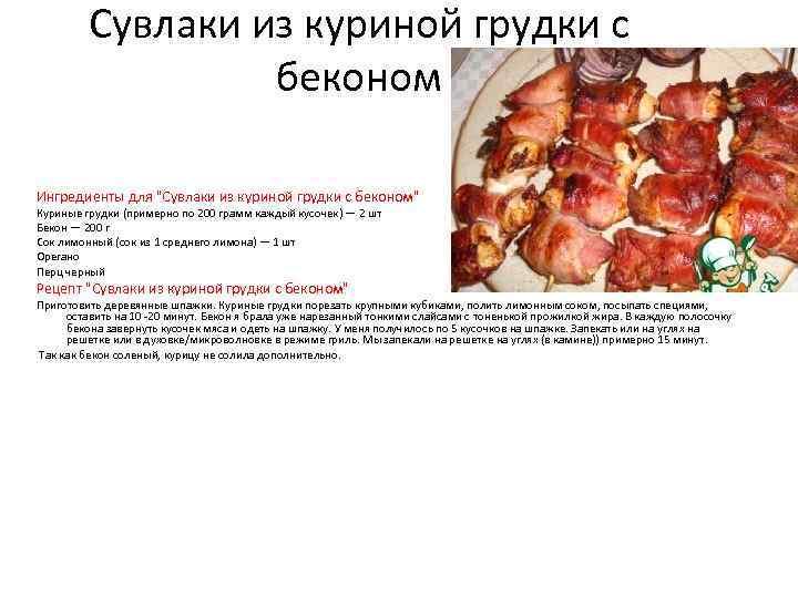 Сувлаки из куриной грудки с беконом Ингредиенты для