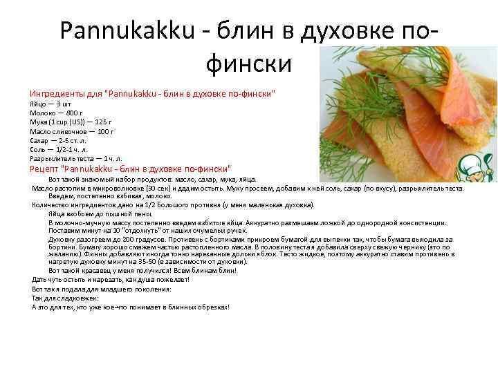 Pannukakku - блин в духовке пофински Ингредиенты для