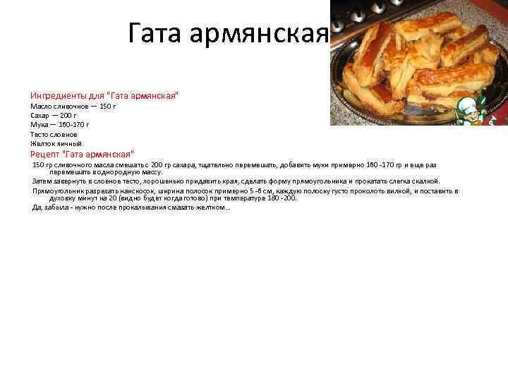 Гата aрмянская Ингредиенты для
