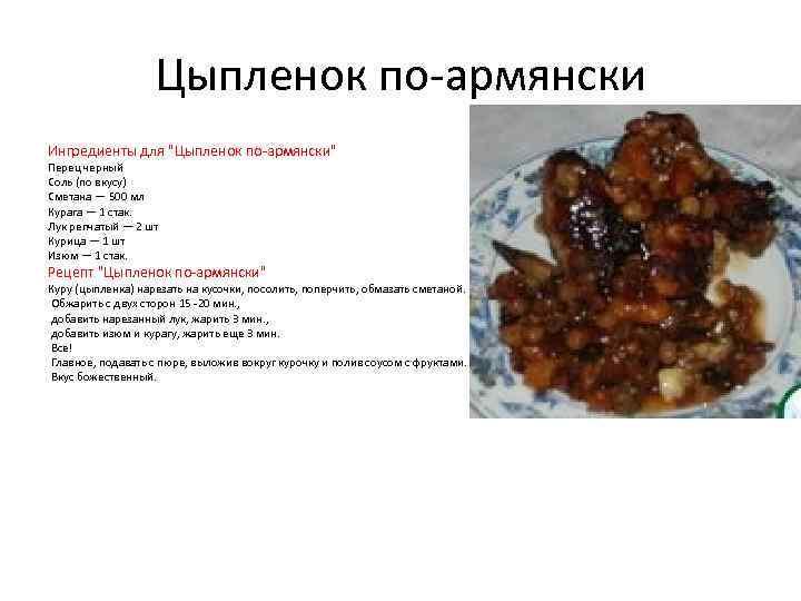 Цыплeнок по-армянски Ингредиенты для