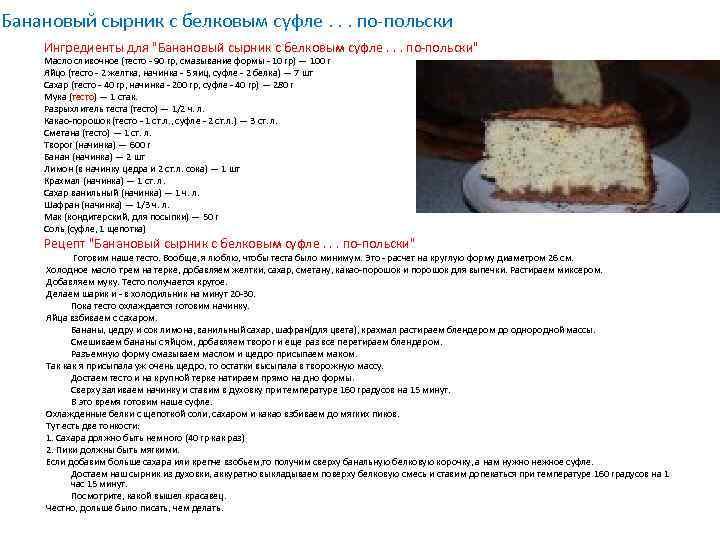 Банановый сырник с белковым суфле. . . по-польски Ингредиенты для