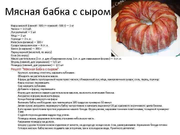 Мясная бабка с сыром Фарш мясной (свиной - 500 г + говяжий - 500