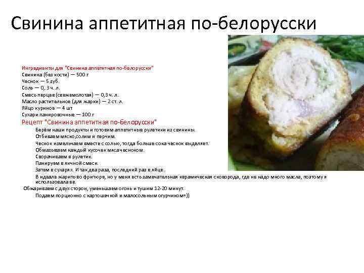 Свинина аппетитная по-белорусски Ингредиенты для